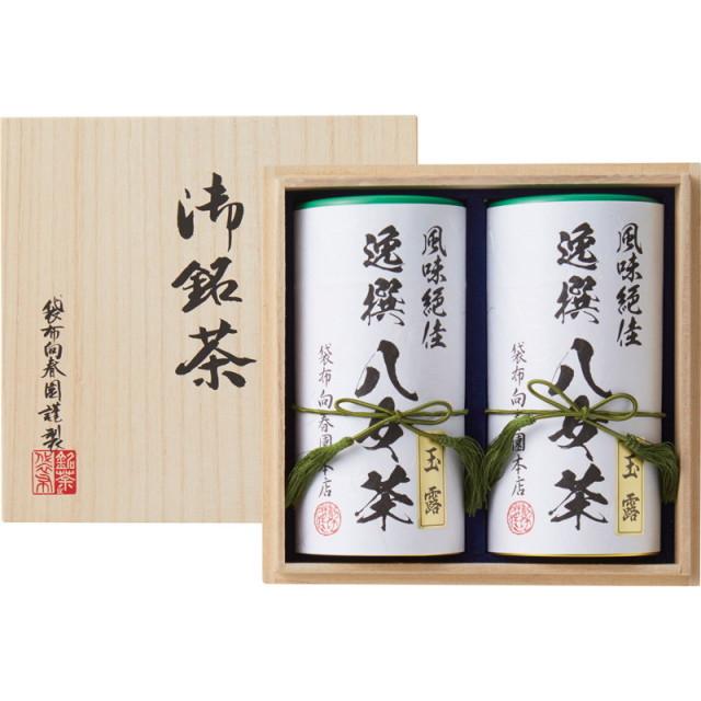 【送料無料】袋布向春園本店八女茶詰合せ(桐箱入) L5134-599