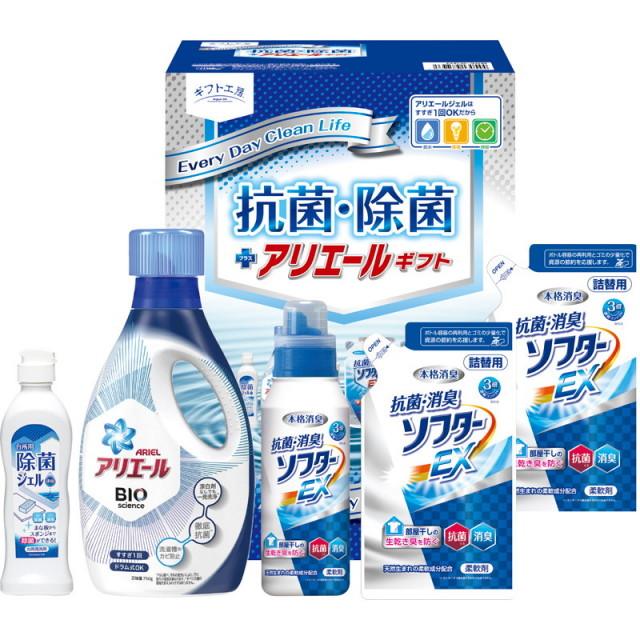 【送料無料】ギフト工房アリエール抗菌除菌ギフト L5155-538