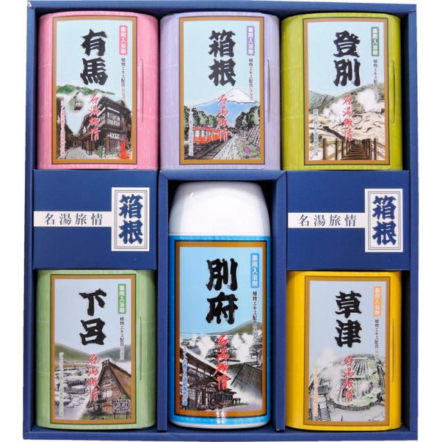 【送料無料】名湯旅情 薬用入浴剤ギフトセット L5163-529