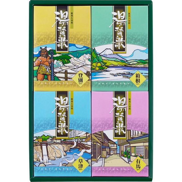 【一括お届け】薬用入浴剤 湯・賛歌ギフト L5166-605