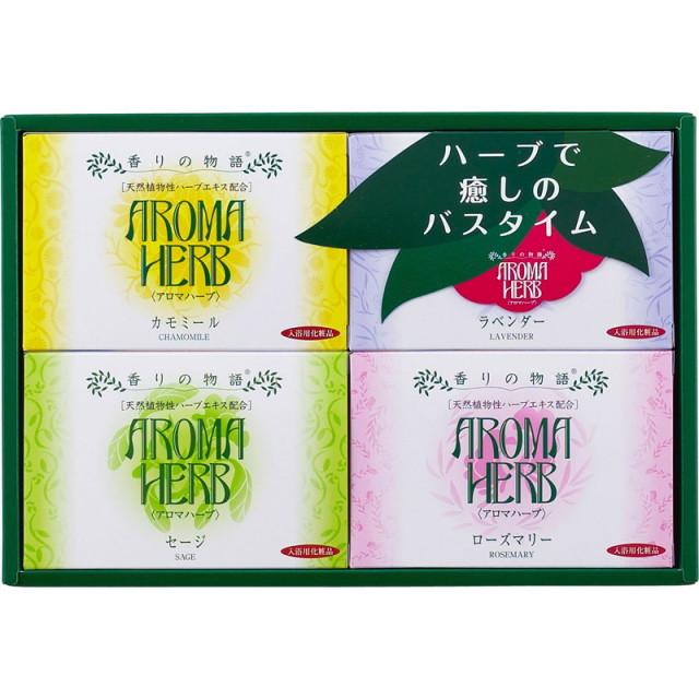 【一括お届け】アロマハーブ香りの物語ギフト L5166-626