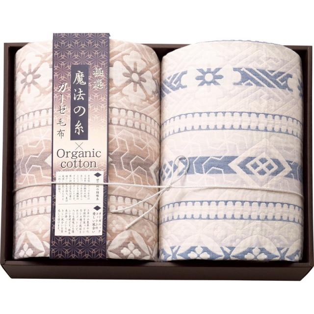 【送料無料】極選魔法の糸×オーガニックプレミアム三重織ガーゼ毛布2P L5198-518