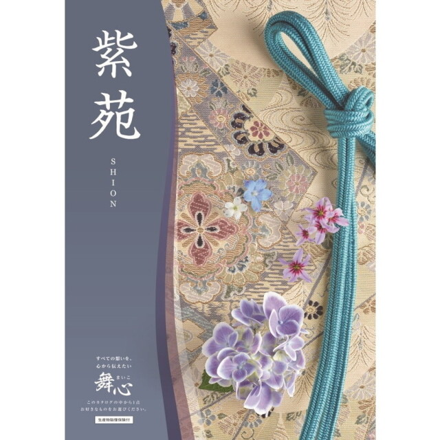 マイハート紫苑-しおん-