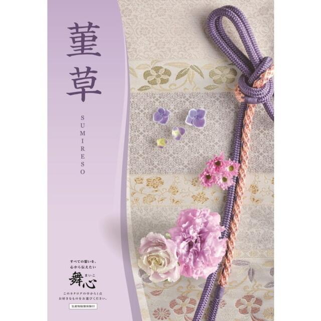 マイハート菫草-すみれそう-