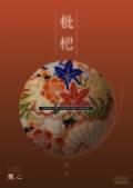 マイハート枇杷-びわ-