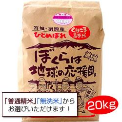 くりこま高原米 ひとめぼれ 20kg