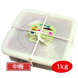 梅っ子(中梅) 1kg