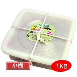 梅っ子(小梅) 1kg