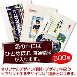 プリントパック ひとめぼれ(普通精米) 300g