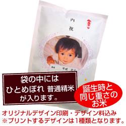 【誕生内祝い】プリントパック ひとめぼれ(普通精米)