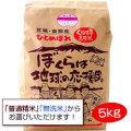 くりこま高原米 ひとめぼれ 5kg