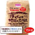 くりこま高原米 ひとめぼれ 15kg