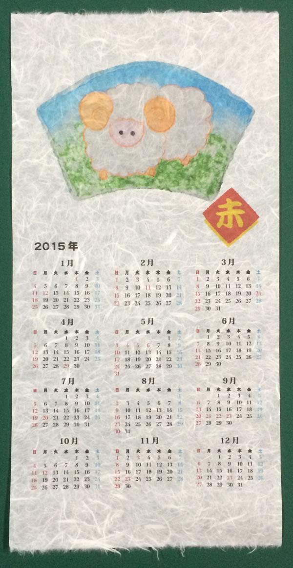 2015年干支カレンダー和紙製 小