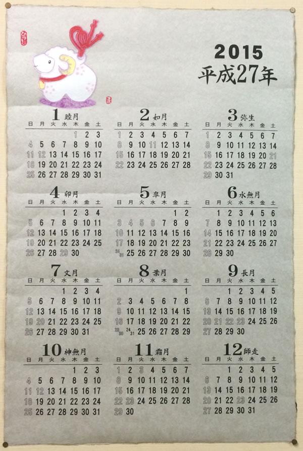 2015年干支カレンダー和紙製 大