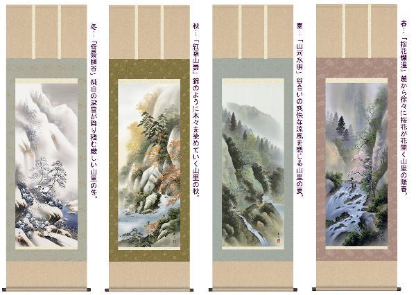 掛け軸 四季彩遷(四季揃え) 小林秀峰