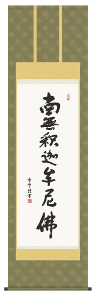 掛け軸 釈迦名号  斎藤香雪
