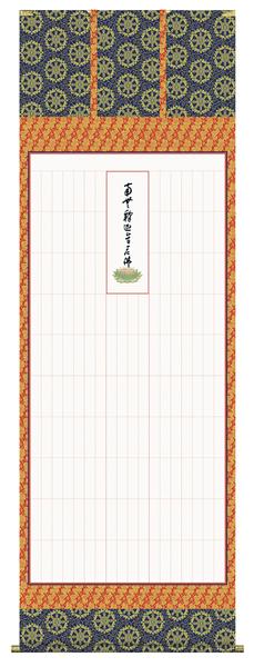 掛け軸 禅宗全般用 永代経法名御軸  永平寺禅師書(写し