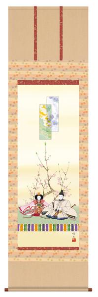 掛け軸 立雛 奥居佑山 金襴小紋 尺五