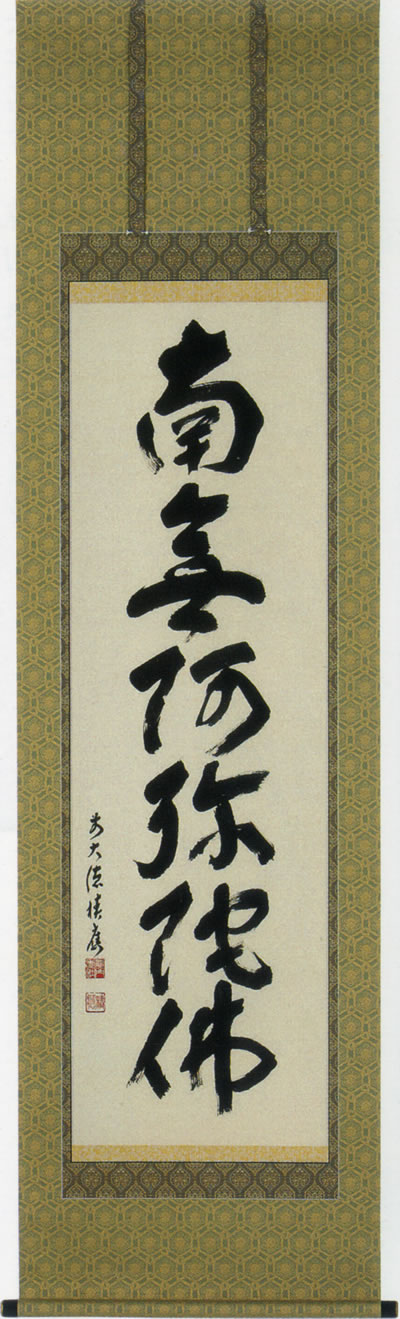 a-004六字名号 福本積應