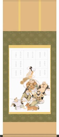 七福神洛楽軸 三段表装