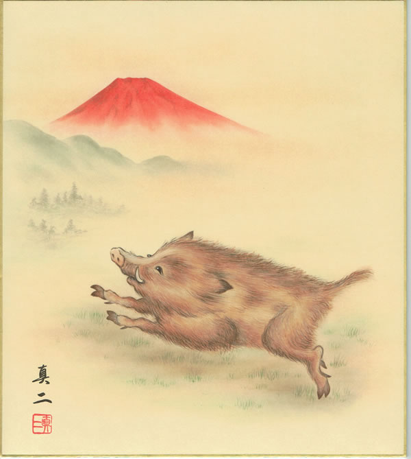 干支色紙 『亥』 No.1 赤富士に猪