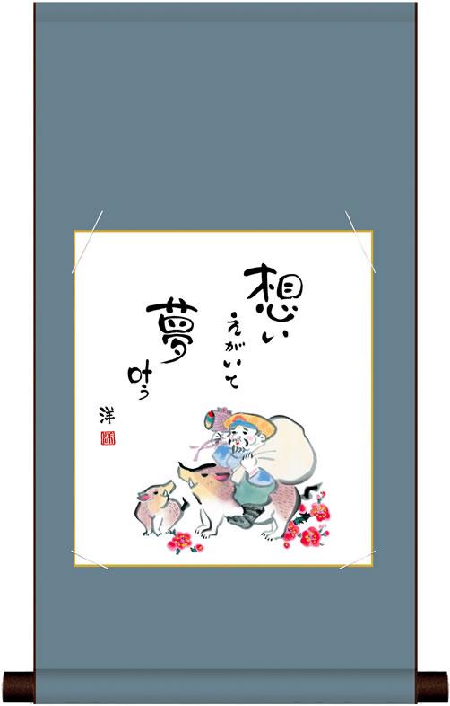 2019年度 干支色紙・色紙掛けセット