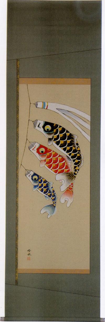 鯉のぼり 奥田吟水 尺五立