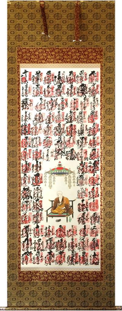 尺八サイズまで・合金襴奈良蜀江紺・仏表装