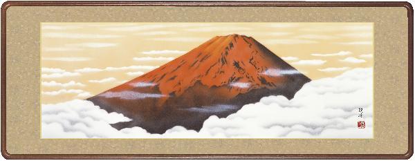 額 富士雲景 山村観峰