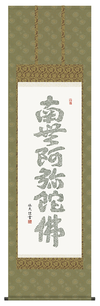 掛け軸 心経六字名号 中田逸夫