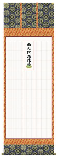 掛け軸 浄土宗全般用 永代経法名御軸  蓮如上人書(写し)