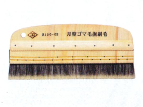 月型撫で刷毛