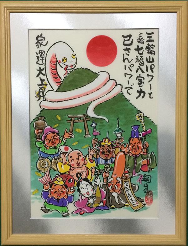七福神・三輪山に白蛇