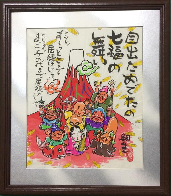 七福神と赤富士