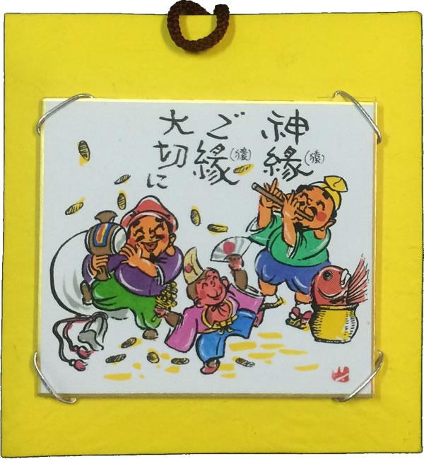 堀内ミニ色紙黄