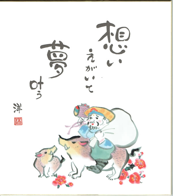 干支色紙 『亥』 No.4 「思いえがいて 夢叶う」
