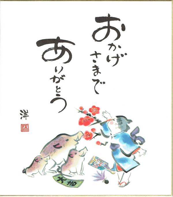 干支色紙 『亥』 No.5 「おかげさまで ありがとう」