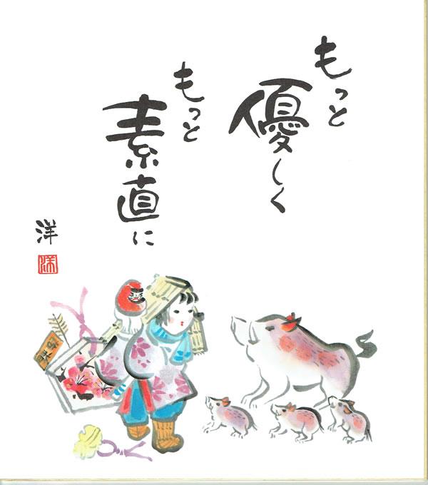 干支色紙 『亥』 No.6 「もっと優しく もっと素直に」