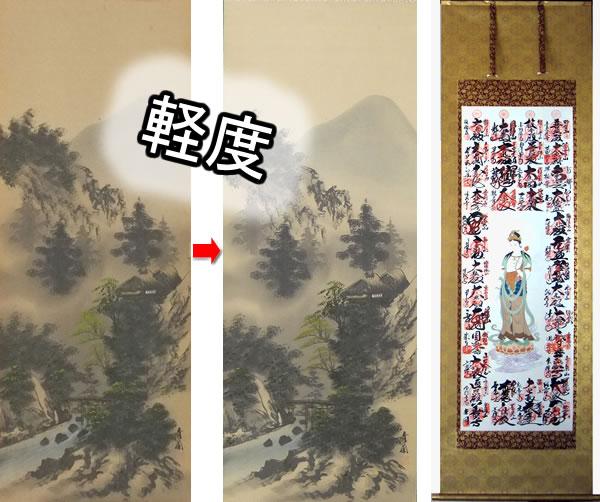 軽度尺五合金襴裂地(奈良蜀江柄 茶・内回し臙脂)仏表装