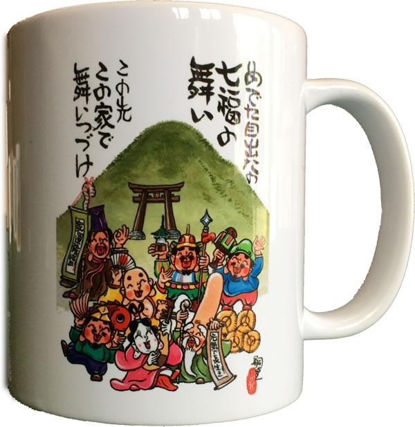 マグカップ三輪山に七福神