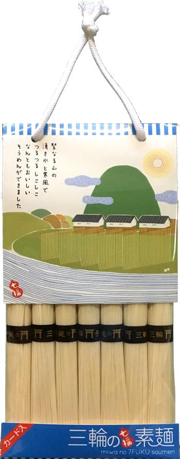 三輪の七福素麺「幸せ」