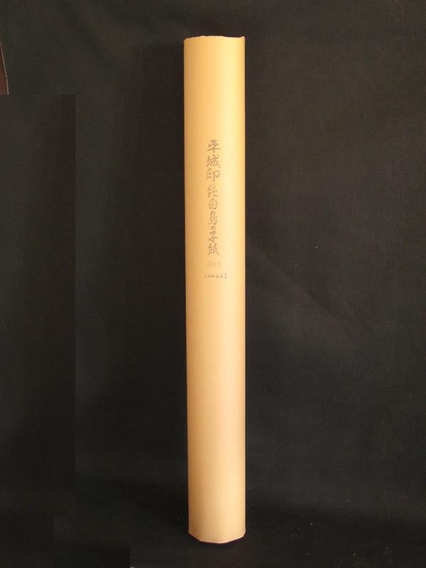 鳥の子紙 50m巻