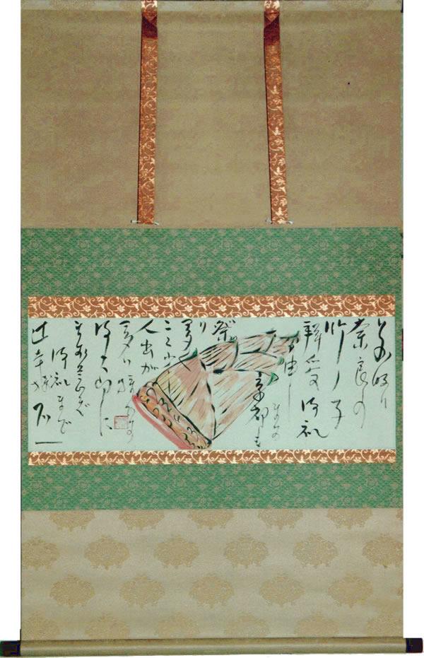 全紙サイズ(70cm) まで・綿裂地・三段表装