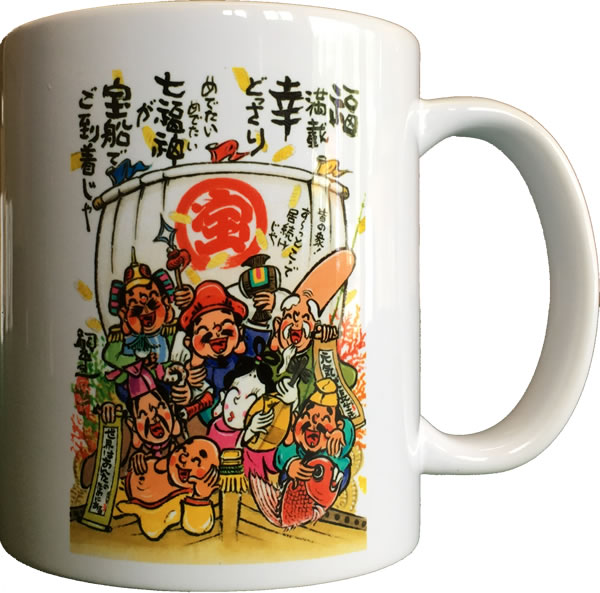 マグカップ 七福神宝船