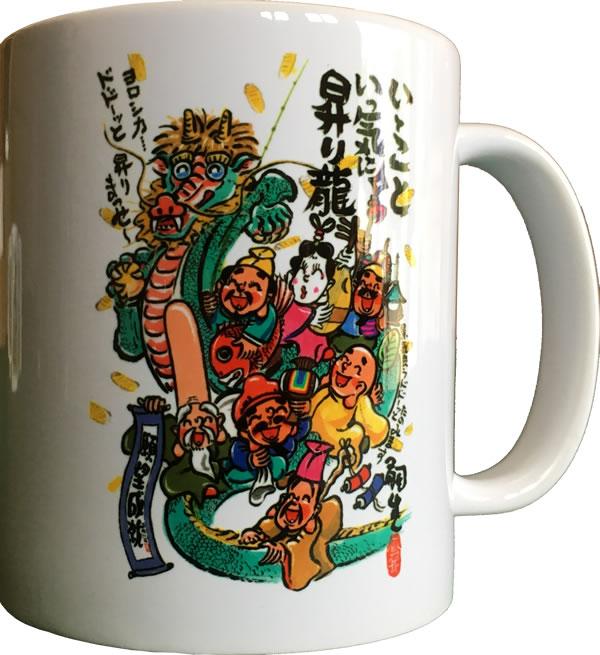 マグカップ七福神昇り龍