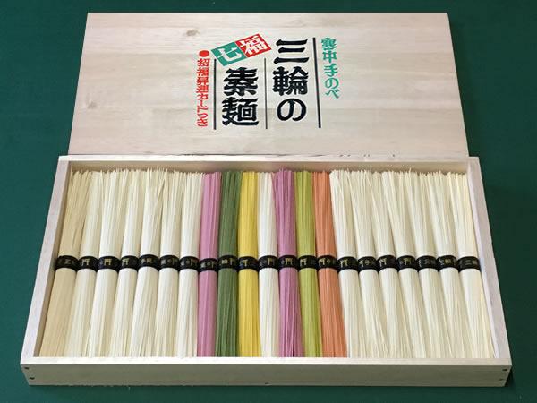 七福素麺ギフトセット1kg