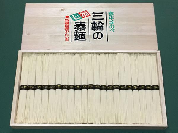 七福素麺ギフトセット「誉」1kg
