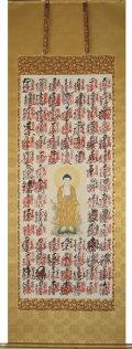 尺八サイズまで・合金襴奈良蜀江茶に臙脂・仏表装
