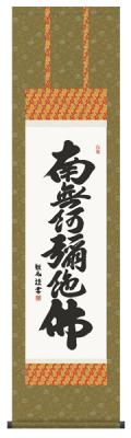 掛け軸 六字名号  浅田観風