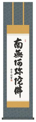 掛け軸 六字名号  斎藤香雪